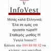 infovest-shpk-call-center-grek-kerkon-te-punesoje-sa-me-shpejt-operator-telefonik