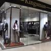 kingsman-kerkon-te-punesoje-shitese